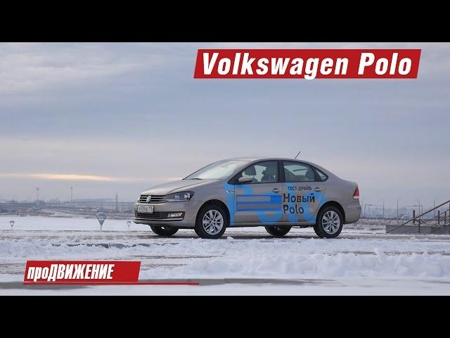 Новый Поло седан и опыт эксплуатации старого. Тест VW Polo 2015 Про.Движение