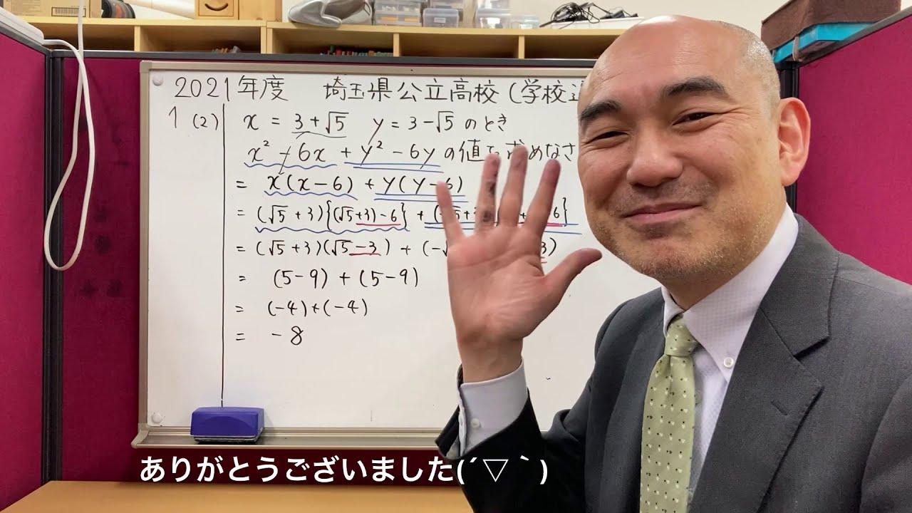 2021年度 埼玉県立入試 解説授業 数学 学校選択【大問1(2)】