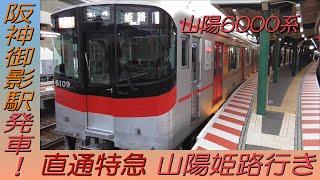山陽6000系直通特急山陽姫路行き 阪神本線御影駅発車!