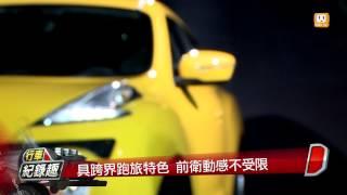 【新聞19】2015年式 Nissan Juke正式發表