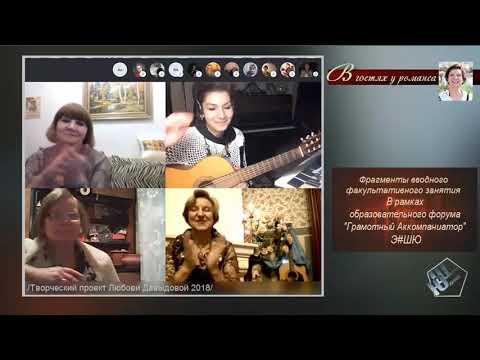 Учимся красиво петь романсы под гитару Начало факультатива