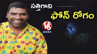 Bithiri Sathi Facing Night Blindness | Smartphones Can Damage Vision | Teenmaar News | V6 News