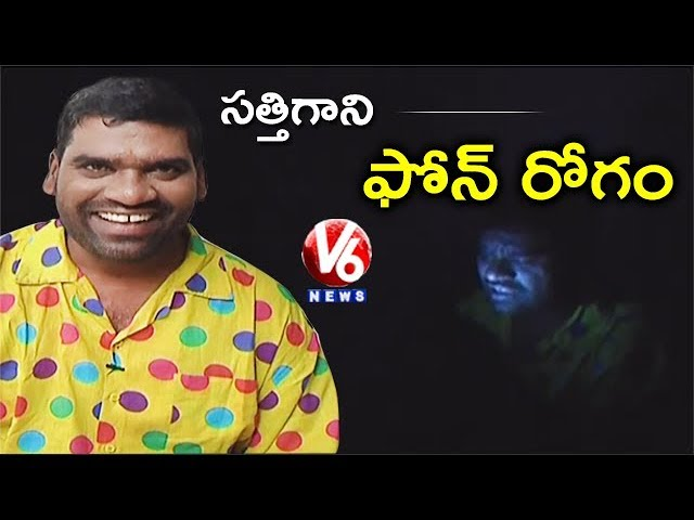 Bithiri Sathi Facing Night Blindness Smartphones Can Damage Vision Teenmaar News V6 News