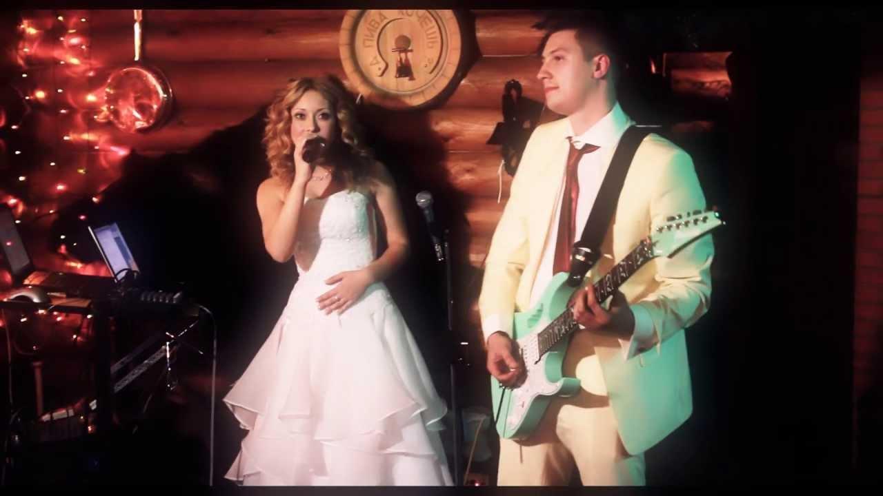 Песни на свадьбу дуэты