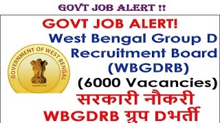 govt job alert west bengal group d recruitment board wbgdrb 2017 6000 vacancies ग र प dभर त