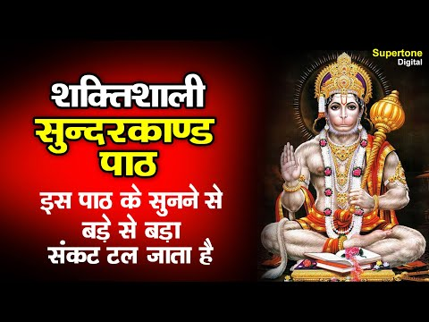 सम्पूर्ण सुन्दरकाण्ड || Sampoorna SunderKand with Hindi Meaning By BAALKISHAN KUMAR BUNTY