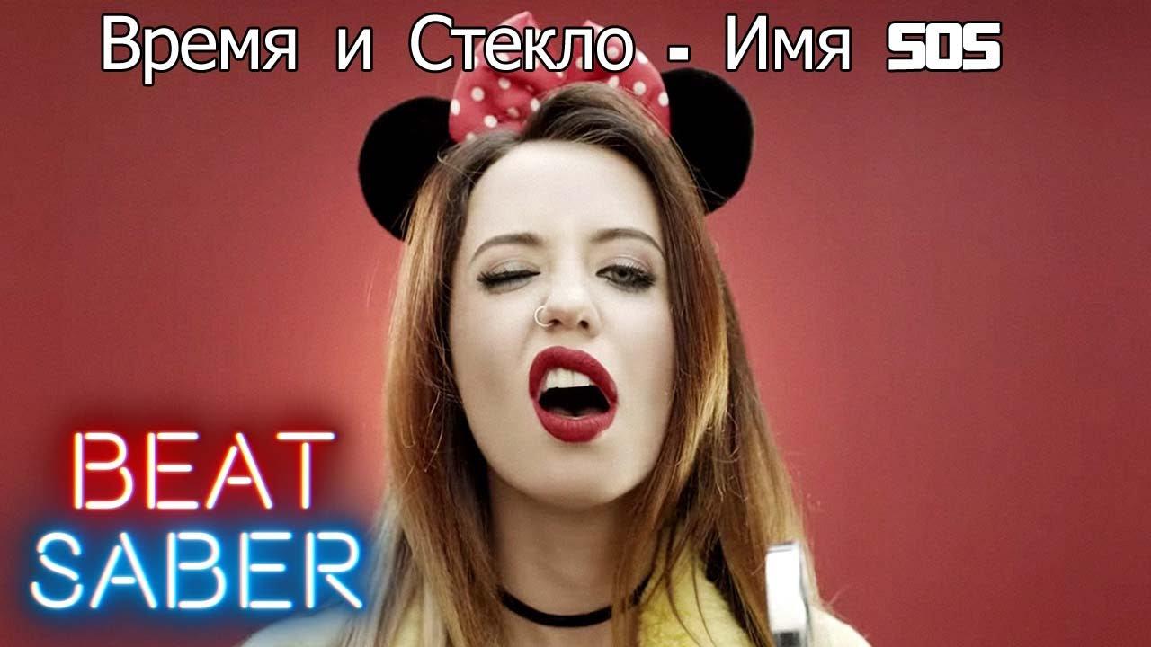 Время и Стекло - Имя 505 - BEATSABER - EXPERT+
