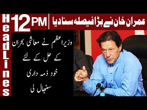 PM Imran Khan takes another Big Decision | Headlines 12 PM | 21 October 2018 | Express News
