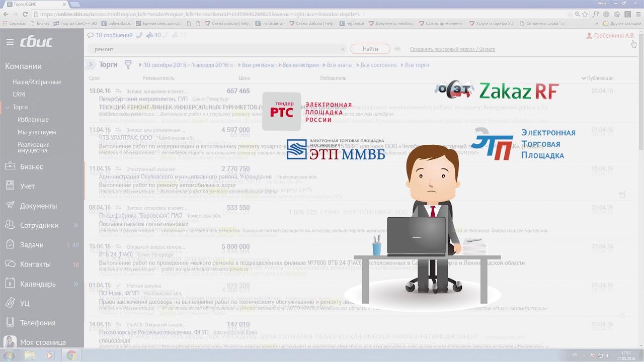 Сбис электронная отчетность в красноярске сбербанк онлайн 1с бухгалтерия