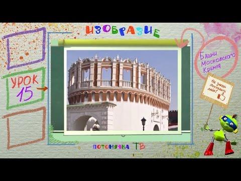 ИЗОбразие 15. Башни Московского Кремля