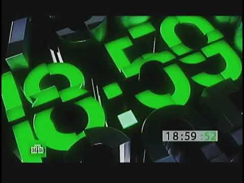 Вечерние часы НТВ 18:59 перед вечерними новостями (2015)