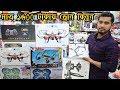 মাত্র ১৬০০ টাকায় ড্রোন কিনুন ! Best Budget DRONE review bangla, Drone camera price in Bangladesh