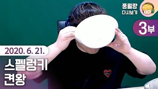 스펠렁키 켠왕 (3부) 라면 먹방 / 풍월량 다시보기 …