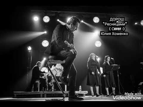 "Юлия Хоменко- ""Ресницами"" (cover ДОРОШ)"