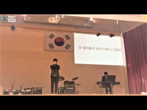 [rap of ordinary people] Happiness (OVAN) Cover at the School Festival