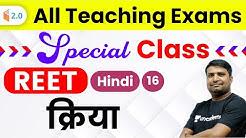 7:30 PM - REET, CTET, MPTET, UPTET 2020 Exams | Hindi by Ganesh Sir | Verb (क्रिया)