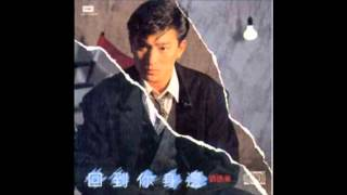 Andy Lau 6. 永遠記得你 (回到你身邊) (Back For You) [1988]