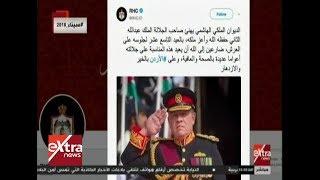 غرفة الأخبار| الديوان الملكي الهاشمي يهنئ الملك بعيد جلوس العرش