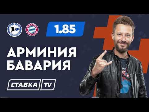 АРМИНИЯ - БАВАРИЯ. Прогноз Кривохарченко на футбол