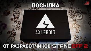 Посылка от разработчиков Standoff 2