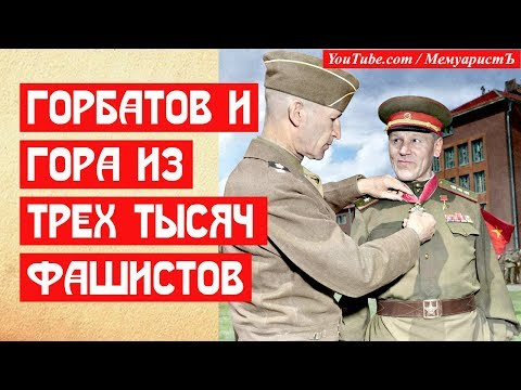 Генерал Горбатов и гора из трех тысяч фашистов!