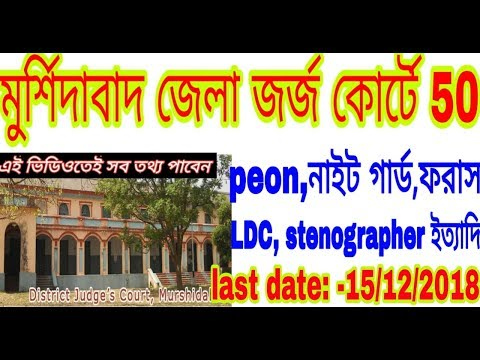 Murshidabad district judge court recruitment 2018,50 pion/night guard/faras/steno in murshidabad drc