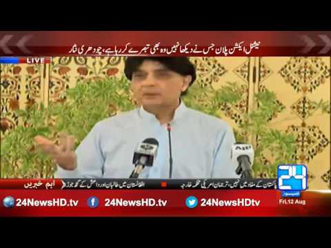 24 Live : Ch Nisar press conference     12th August 2016