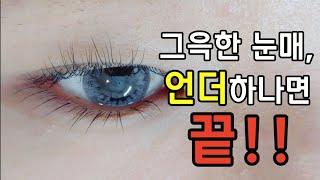 [언더속눈썹]언더속눈썹연장으로 그윽한 눈매 만들기/un…