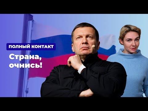 Страна, очнись! * Полный контакт с Владимиром Соловьевым (26.02.20)