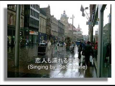 恋人 も 濡れる 街角 ギター コード