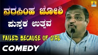 FAILED BECAUSE OF GIRL | LATEST COMEDY BY SRI NARSHIMA JOSHI | Book Festival | Jhankar Music