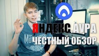 Яндекс Аура ● [Честный Обзор]