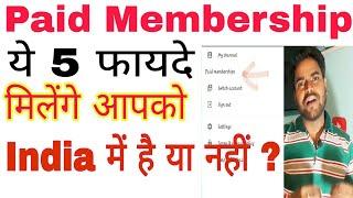 Paid Membership/paid membership youtube/what is paid membership ?