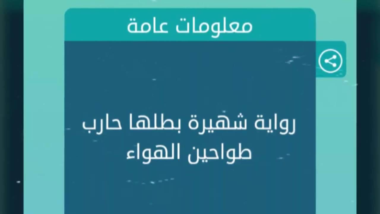 رواية شهيرة بطلها حارب طواحين الهواء لعبة وصلة