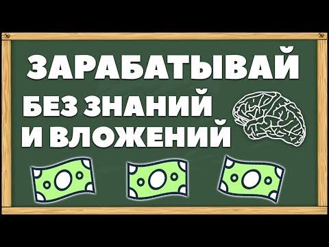 ЗАРАБОТОК В ИНТЕРНЕТЕ НА ФРИЛАНСЕ БЕЗ ВЛОЖЕНИЙ И ЗНАНИЙиз YouTube · Длительность: 5 мин13 с
