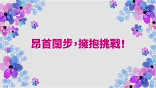 Publication Date: 2019-07-10 | Video Title: 全年學校活動短片 2018-19