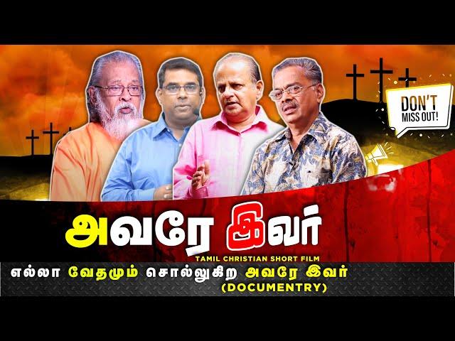 அவரே இவர் | Tamil christian short film | House of Mylapore |Bro MD .jegan | Iyya.Sadhu Sellapa