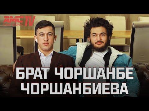 """АЗИСХАН ЧОРШАНБИЕВ: """"ПАМИРЦЫ МОГУТ ЗАХВАТИТЬ ВСЕ ОРГАНИЗАЦИИ ММА"""""""