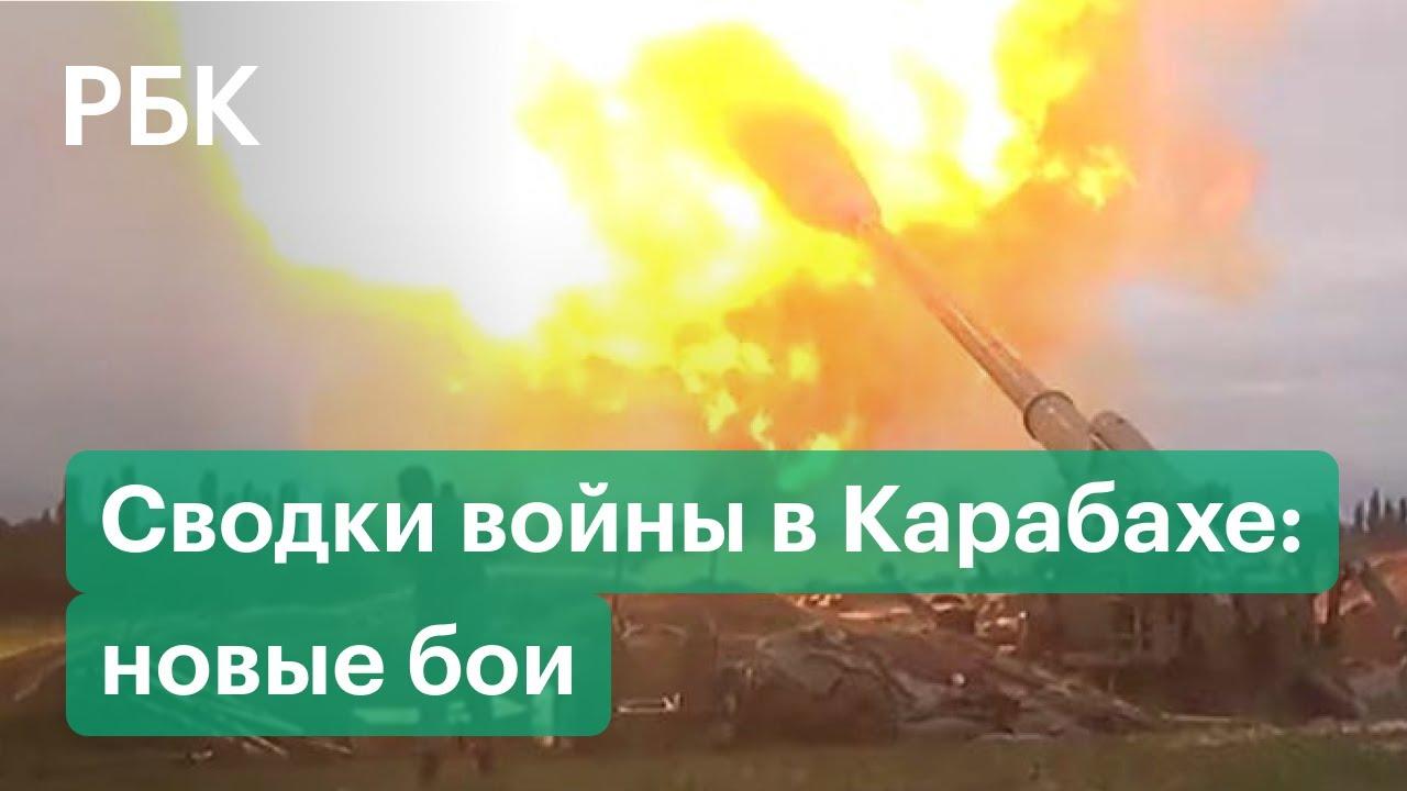 Новые видео войны в Нагорном Карабахе. Азербайджан озвучит полный список освобожденных территорий