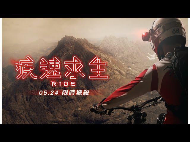 《疾速求生》Ride │ 05.24 限時獵殺