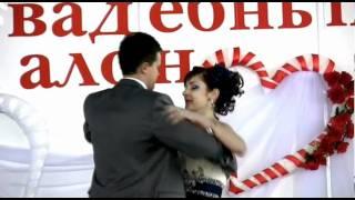 первый свадебный танец 1 конкурс Жених и невеста