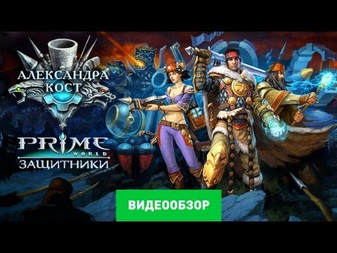 Обзор Prime World: Защитники [Review]