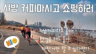 2020.12.26(토) 천호동 자전거거리, 라파 클럽…