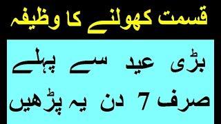 Eid-ul-Adha se Pelhe Kismat Kholne ka wazifa