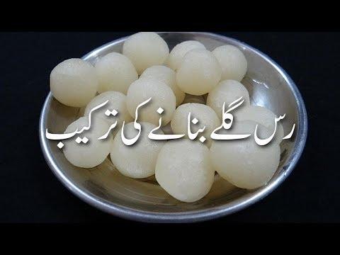 Rasgulla Banane Ka Tarika In Urdu رس گلے بنانے کا طریقہ  | Dessert Recipes