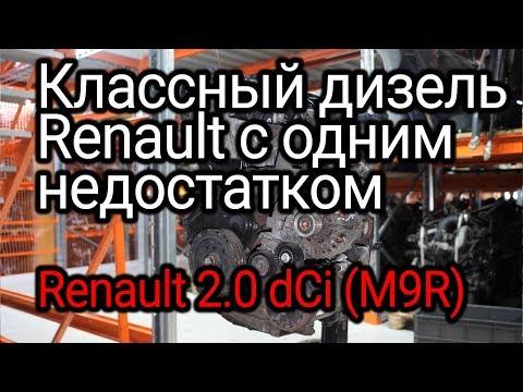 2.0 dCi (M9R):