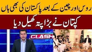 After China And Russia Pakistan Accept Taliban? | Clash with Imran Khan | GNN | DE2H