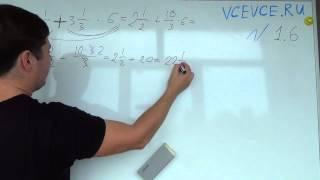Задача №1.6 Алгебра 7 класс Мордкович.