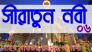 Bangla waz || সীরাতুন নবী - Part-06-10 By Sheikh Motiur Rahman Madani