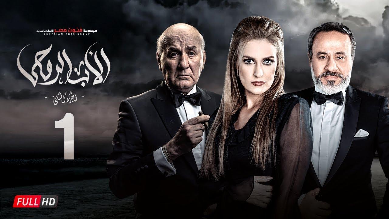 مسلسل الأب الروحي الجزء الثاني | الحلقة الأولى | The Godfather Series | Episode 01